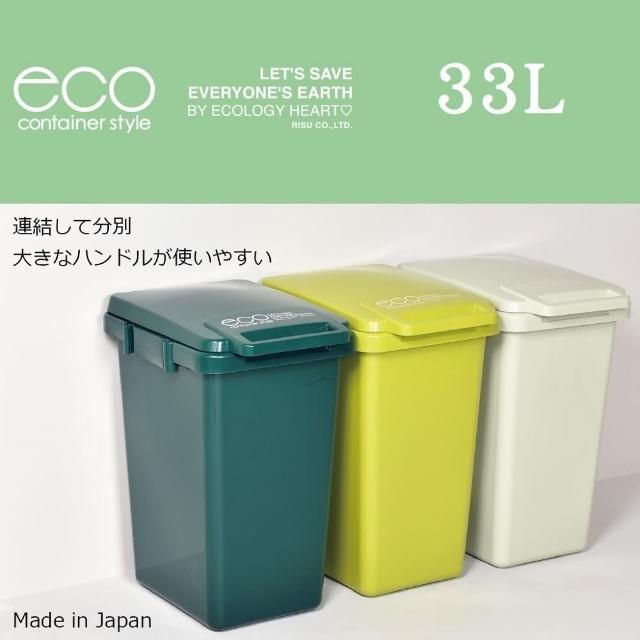 【eco container style】連結式環保垃圾桶 森林系 33L