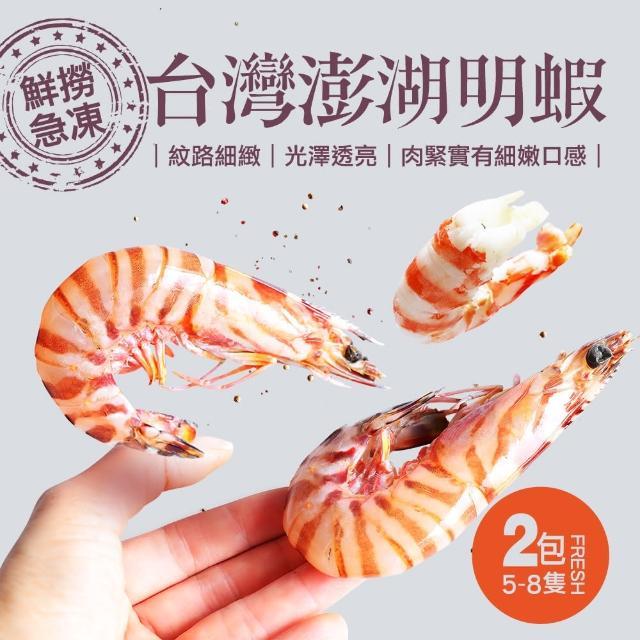 【優鮮配】特大鮮甜明蝦2盒(五尾裝/盒/450g)