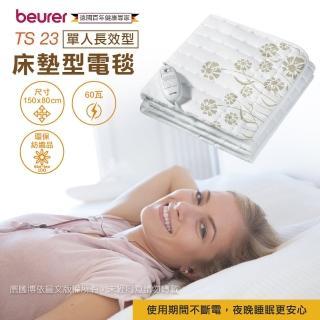 【11/26-12/15買就加碼送momo幣5%。】床墊型電毯《單人長效型》TS 23(beurer 德國博依)