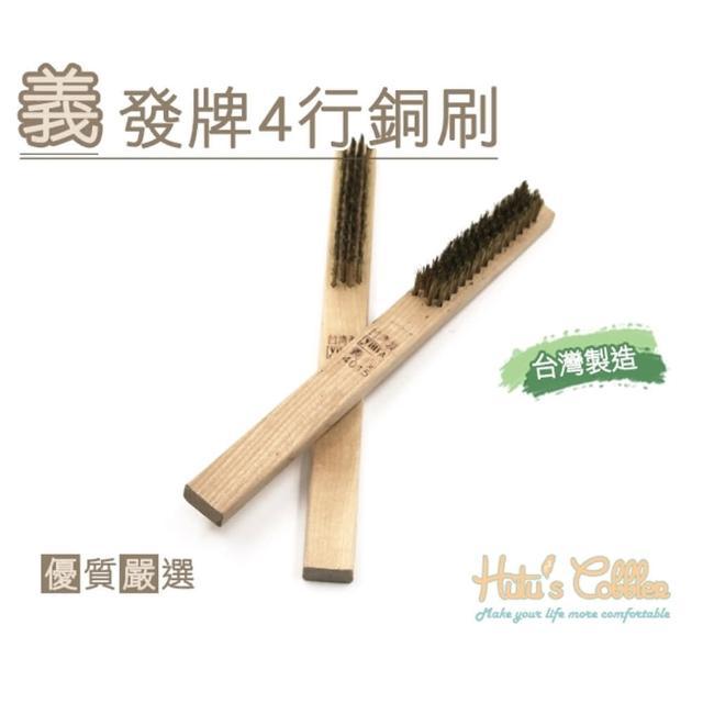 【糊涂鞋匠】N11 台湾制造 义发牌4行铜刷(3支/入)