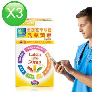 【諾得】高單位30mg全新加強型金盞花萃取物含葉黃素複方軟膠囊(60粒x3瓶)