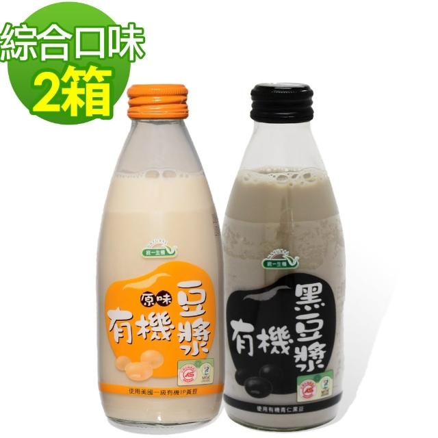 【統一生機】有機豆漿(原味+黑豆漿)二箱組(24瓶/箱)
