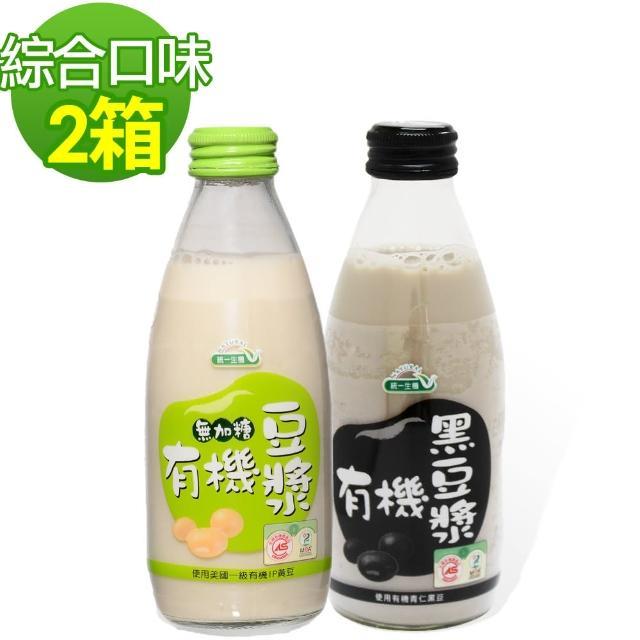 【統一生機】有機豆漿(無糖+黑豆漿)二箱組(24瓶/箱)
