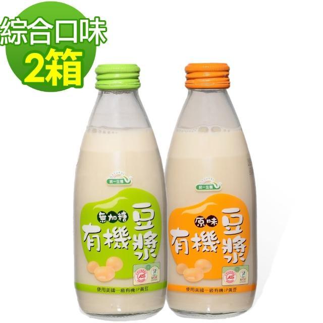 【統一生機】有機豆漿(原味+無糖)二箱組(24瓶/箱)