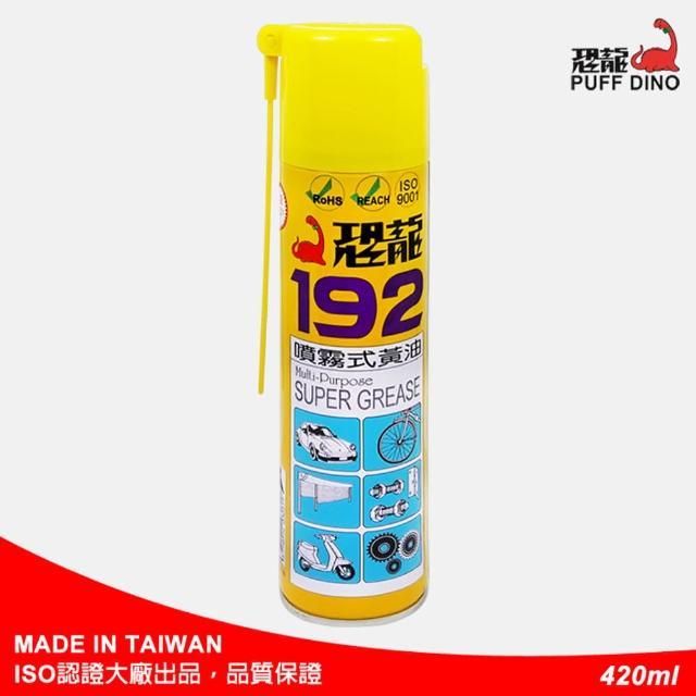 【PUFF DINO 恐龍】192噴霧式黃油420ml(192黃油/192潤滑油/耐高溫黃油/潤滑油/潤滑劑/防鏽油/防銹油)