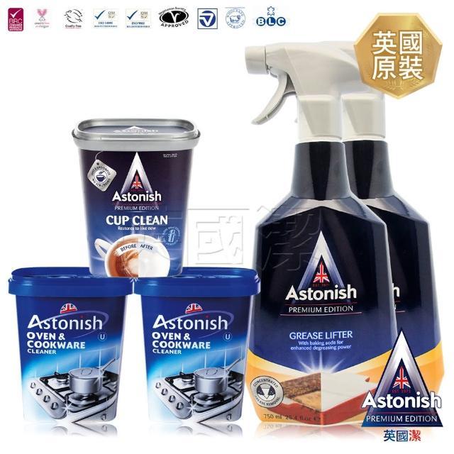 【Astonish】英國潔好居家廚房5入組(萬用去汙霸x2+橫掃油汙x2+茶漬x1)