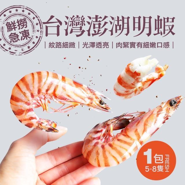 【優鮮配】特大鮮甜明蝦1盒(五尾裝/盒/450g)