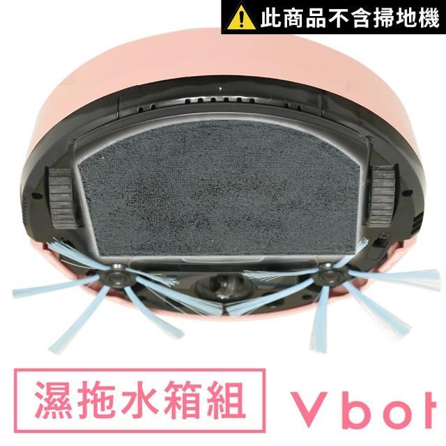 【Vbot】R8果漾機專用水箱組(乾濕兩用 動感水箱濕拖組)