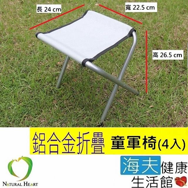 【海夫健康生活館】Nature Heart 鋁合金 帆布 童軍椅4張(不含折疊桌)