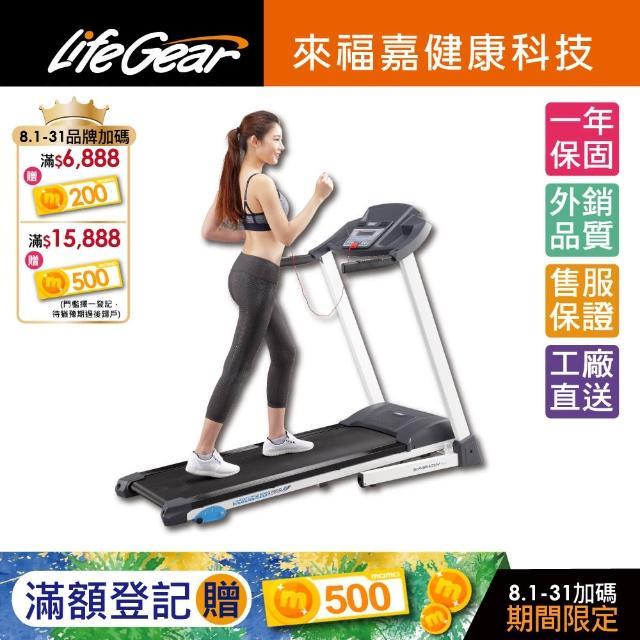 【來福嘉 LifeGear】97650全能64組程控超值電動跑步機(低速啟/可測BMI體脂/超大跑步板)