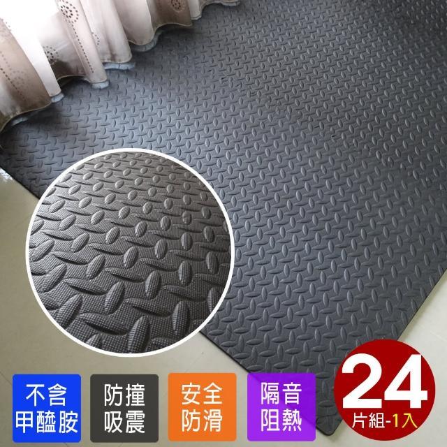 【Abuns】工業風鐵板紋62CM大巧拼地墊-附收邊條(24片裝-適用3坪)