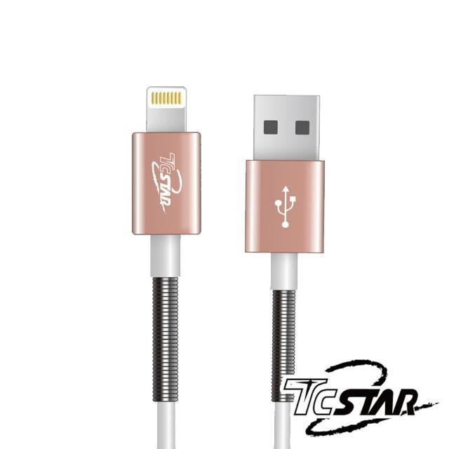 【T.C.STAR】原廠認證8PIN 1M 彈簧TPE鋁合金高速充電傳輸圓線/玫瑰金(TCW-A1100RG)
