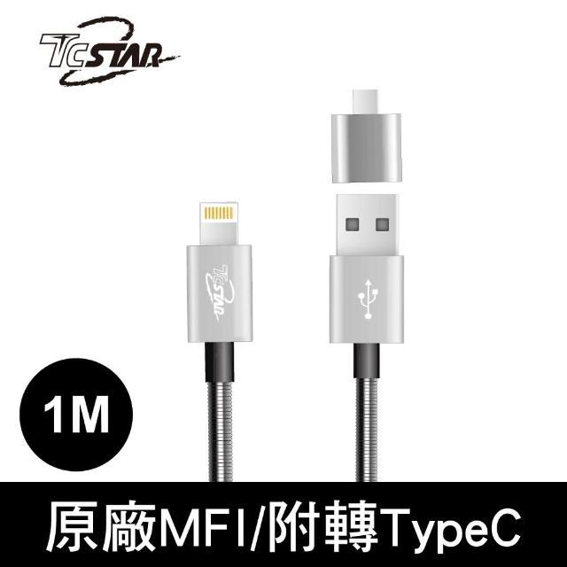 【T.C.STAR】LIGHTNING 鋁合金彈簧+TYPE-A轉C(TCW-AC1100GR)