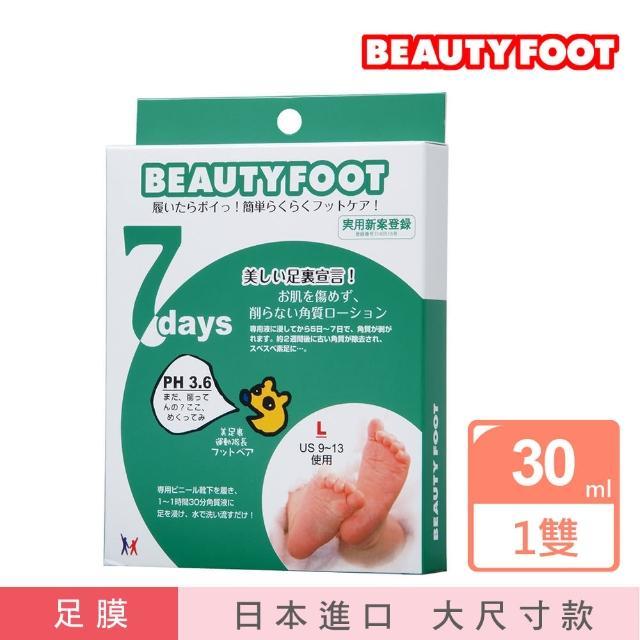 【日本Beauty Foot】煥膚足膜-大尺寸(30mlx2枚入)