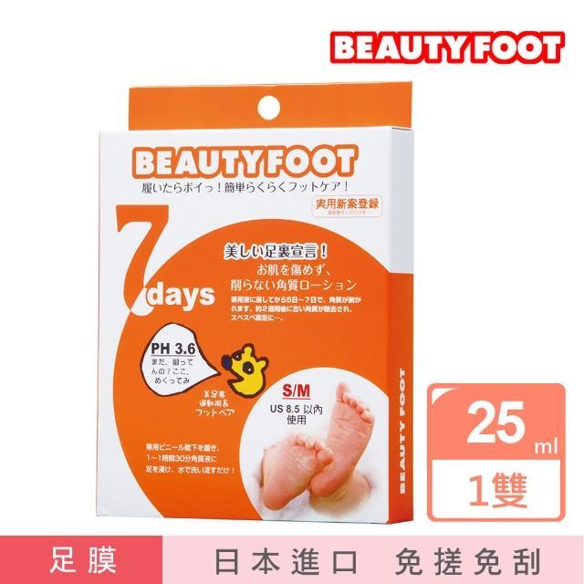 【日本Beauty Foot】煥膚足膜(25mlx2枚入)