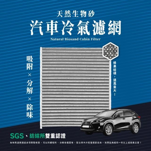 【無味熊】生物砂蜂巢式汽車冷氣濾網 凌志Lexus(RX200T/350/450H適用)