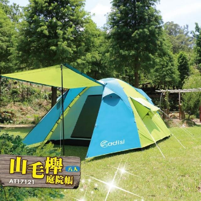 【ADISI】山毛櫸庭院帳AT17121 8人(露營戶外、帳篷、帳棚野餐、露營活動)