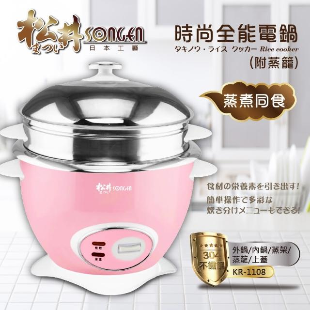 【SONGEN松井】304不銹鋼時尚全能電鍋/電子鍋-附蒸籠(KR-1108)