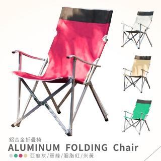 【露營達人】耐重高品質鋁合金露營折疊椅(大川椅導演椅)