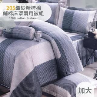 【eyah 宜雅】全程台灣製100%精梳純棉雙人加大床罩兩用被全舖棉五件組(輕鬆田園-灰)