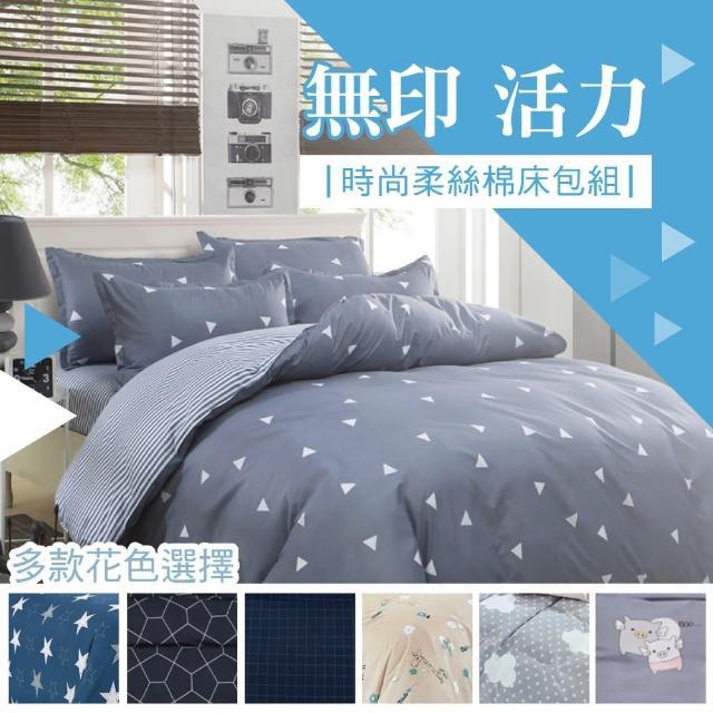 【18NINO81】時尚柔絲棉床包組 雙人床包三件組 1入(雙人 床包 柔絲棉 三件組)