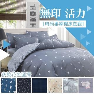 【18NINO81】時尚柔絲棉床包組 雙人特大床包三件組 1入(雙人特大 床包 柔絲棉 三件組 一組)