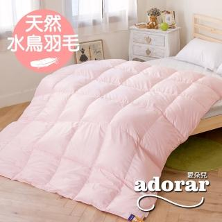 【Adorar】防絨100%天然水鳥羽毛絨被-雙人(粉紅色)