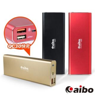 【aibo】極速緻美 20000 Plus QC3.0 快充行動電源