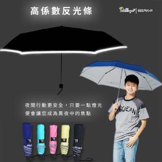 【雙龍牌】360度反光條 大剛好超撥水無敵傘三折傘(防風晴雨傘折傘陽傘B5583)