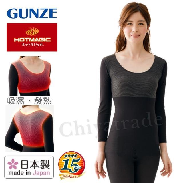 【Gunze 郡是】日本製 局部加強保暖機能保暖衣 發熱衣 衛生衣-女8分袖(快乾消臭 三色 M-LL)
