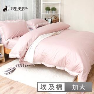 【pippi & poppo】埃及棉 素色 四件式兩用被床包組 法式蕾絲-粉(加大)