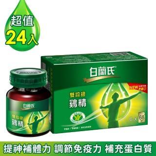 【白蘭氏】雙認證雞精70g*24瓶(提升體力、免疫力 抗疲勞)