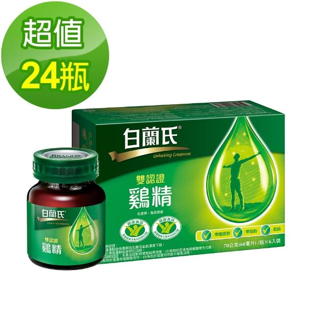 【白蘭氏】傳統雞精24瓶(70g/瓶)