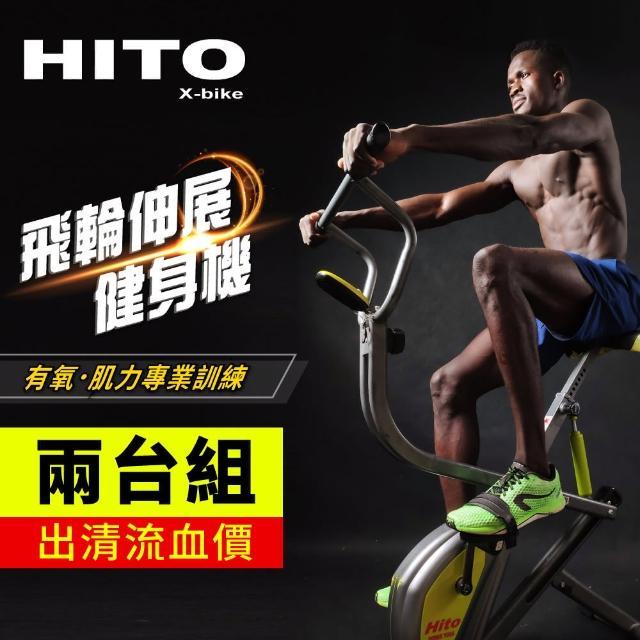 【Hito】飛輪伸展窈窕健身車(健腹機/ 美背機/輕巧又實用)