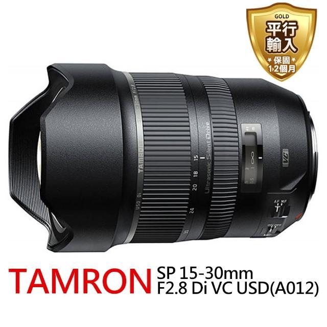 【Tamron】SP 15-30mm F/2.8 Di VC USD 超廣角變焦鏡頭(平輸)