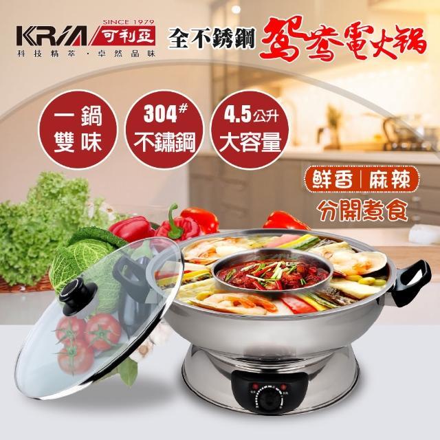 【KRIA 可利亞】4.5公升隔層式鴛鴦圍爐火鍋/子母式電火鍋/料理鍋/調理鍋(KR-846)