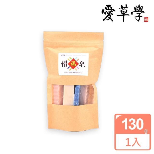 【愛草學】惜福皂 小-130g(內贈竹炭抗菌起泡袋x1)