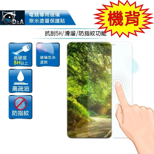 【D&A】Apple iPhone X  / 5.8吋日本原膜5H↗機背保護貼(NEW AS玻璃奈米)
