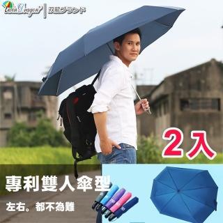 【雙龍牌】2入特價_超完美雙人自動傘情人傘親子傘(長型超大傘面防風超撥水抗UV自動折傘B5804-2)