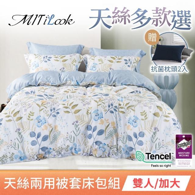 【MIT iLook】法式極細柔滑天絲使用3M專利吸濕排汗技術舖棉兩用被床包組-雙人/加大(多款可選)