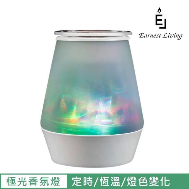 【Elegant Lite】極光定時恆溫香氛燈(精油香氛燈燻香爐擴香定時)