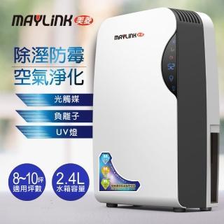 【MAYLINK美菱】微電腦智慧型除潮淨化防霉除濕機/清淨機電子式(LD-035GM)