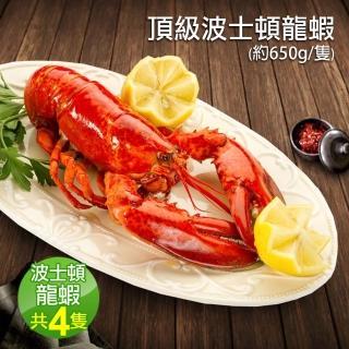 【優鮮配】加拿大生凍波士頓龍蝦4隻(750g/隻)