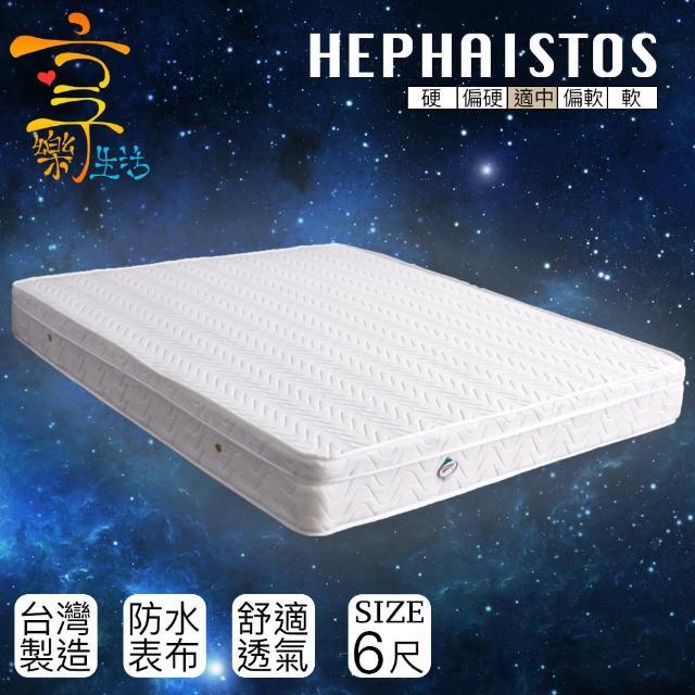 【享樂生活】赫菲斯托斯防潑水三線獨立筒床墊(雙人加大6X6.2尺)