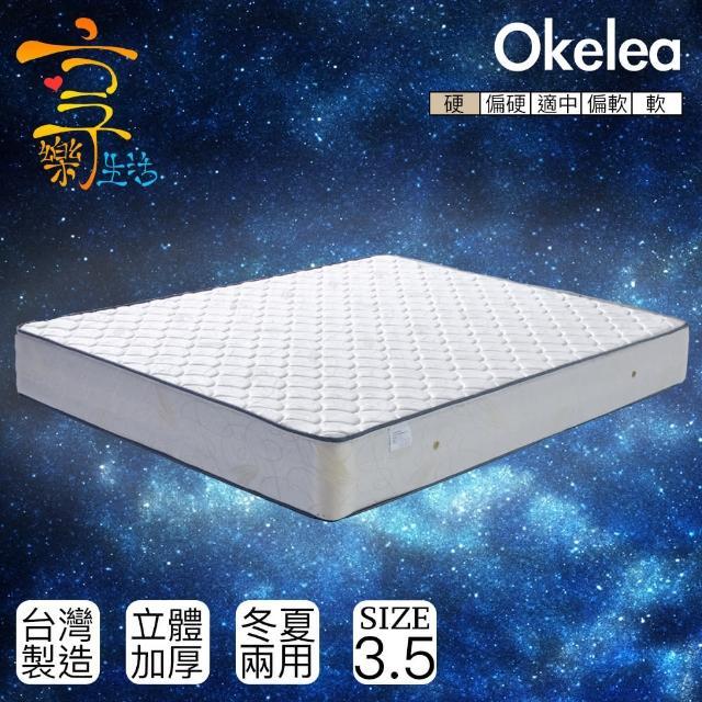 【享樂生活】歐克勒亞立體加厚護背式彈床床墊(單人加大3.5X6.2尺)