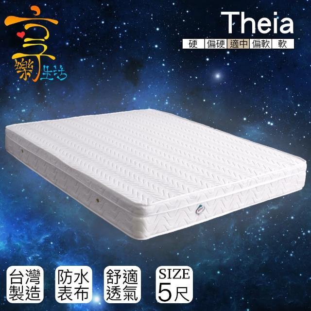 【享樂生活】提亞防潑水蜂巢式三線獨立筒床墊(雙人5X6.2尺)/