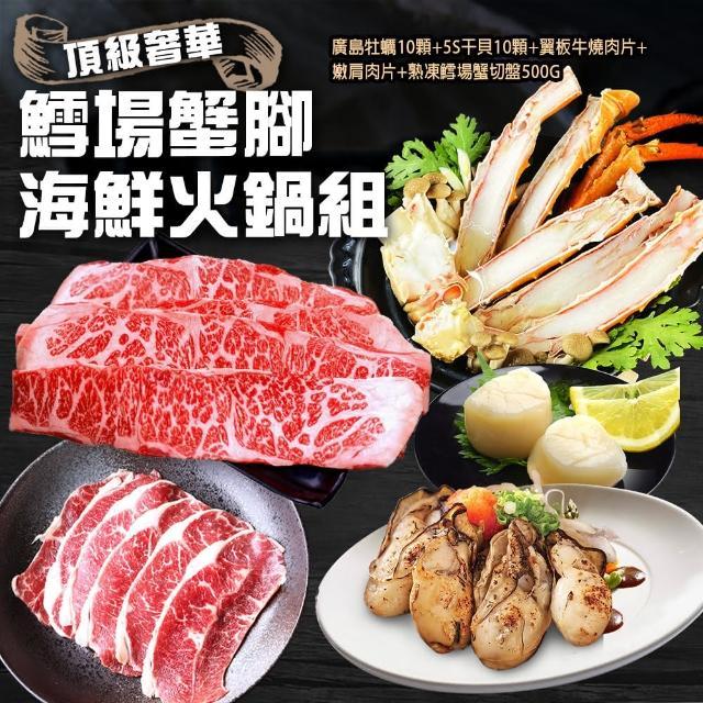 【優鮮配】奢華帝王蟹腳海鮮火鍋(牡蠣+干貝+翼板+霜降+熟帝王蟹腳)