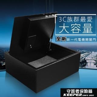 【守護者保險箱】保險箱 保險櫃 飯店型 保管箱(上掀式設計 筆電 A4文件夾 可放入 收納 1541-D)