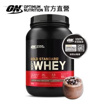 【美國 ON】金牌 WHEY 乳清蛋白(牛奶巧克力/2磅/罐)
