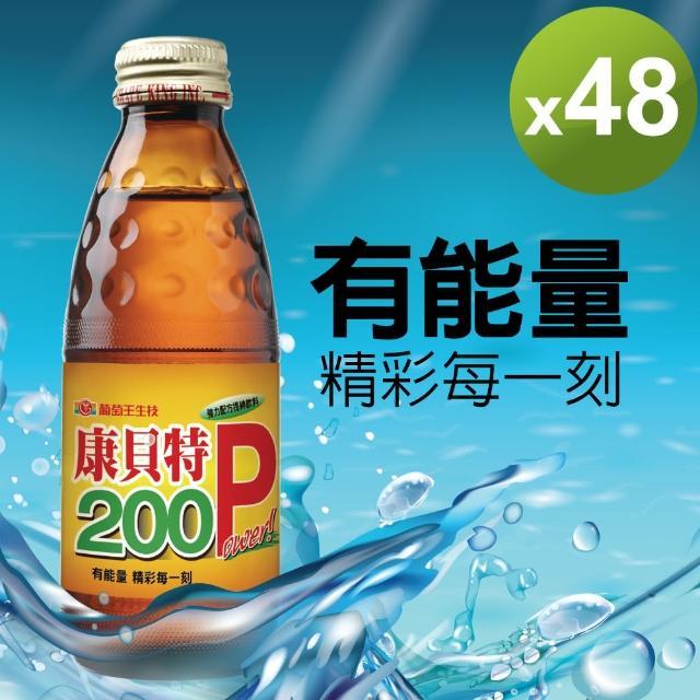 【葡萄王】楊一展代言康貝特200P共48瓶(B群 牛磺酸)